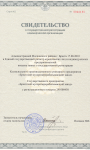 certificate of state registration of the commercial organization