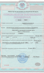 license of security activities 1
