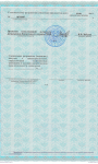 license of security activities 2