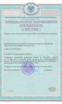 license-of-auto-travel-1