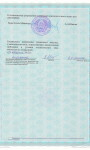 license-of-auto-travel-2