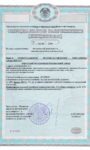БМПЗ_Лицензия ветеринарная деятельность-1
