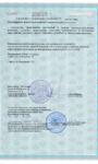 БМПЗ_Лицензия ветеринарная деятельность-2