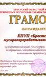 грамота комитет ПРиООС 2019