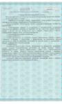 Лицензия на право осуществления деятельности, связанно с воздействием на окружающую среду